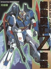 机动战士Z高达漫画外传1