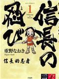 信长的忍者漫画