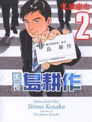 系长岛耕作漫画4