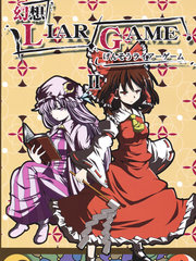 幻想liar game ii