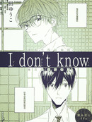 I don't know漫画