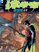 新52达米安:蝙蝠侠之子