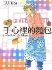 手心里的面包