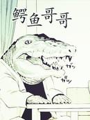 鳄鱼哥哥漫画