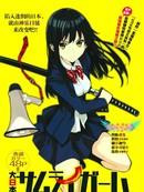 大日本舞湿道少女漫画