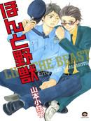 野蛮情人漫画21.5