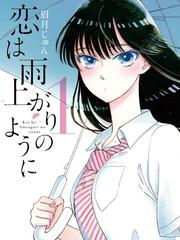 恋如雨止漫画71