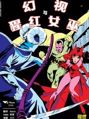 幻视与猩红女巫(1982)