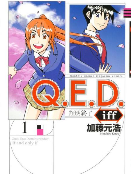 Q.E.D. iff-证明终了-