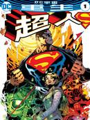 超人:重生 第33话
