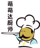 萌萌达厨师