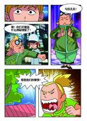 神秘情报漫画