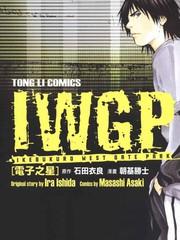 IWGP電子之星