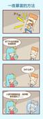 数学应用漫画