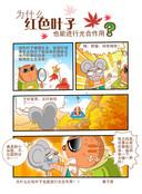 水仙花漫画