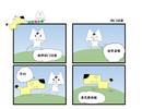 四门功课漫画