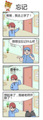 琐事杂技漫画