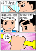 贪官污吏漫画