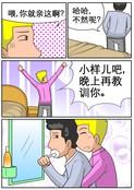 不要脸漫画