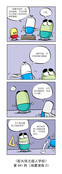 地震演练漫画