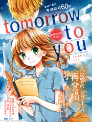 Tomorrow to you漫画错误
