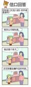 孩子教育人