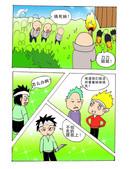 好愚昧漫画