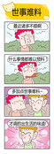 搞怪坏小孩3漫画