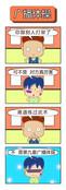 广播体操漫画