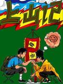 上山记漫画