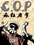 C.O.P 疯狂老爹漫画