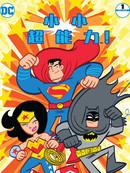 小小超能力漫画