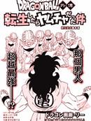 龙珠外传:转生变成雅木茶漫画