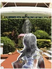 刘铭传漫画大赛台湾赛区故事类作品8漫画1