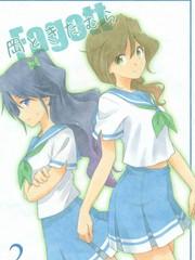 冈与喜多村漫画(C93)第05话