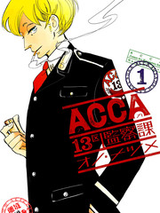 ACCA13区监察课漫画P.S.02话