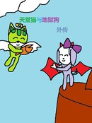 天堂猫与地狱狗外传漫画