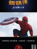 蜘蛛侠:英雄归来漫画