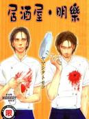 居酒屋-明乐漫画