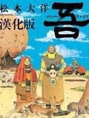 No.5 吾漫画