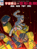 宇宙骑士大战变形金刚:盔明甲亮漫画