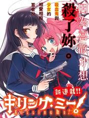 Killing Me漫画6