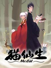 猫仙生漫画13