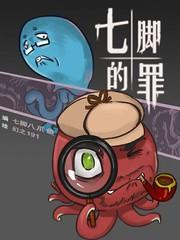 七脚的罪漫画4