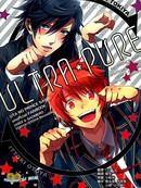ULTRA★PURE漫画