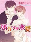 婚活♥恋爱漫画