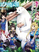 白熊转生漫画