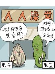人人澡堂漫画1