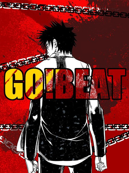 GO!BEAT 前进之拳漫画11