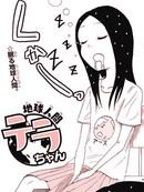 地球人缇拉酱漫画